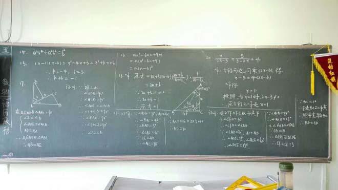 小学数学板书展示_第4页_设计图分享