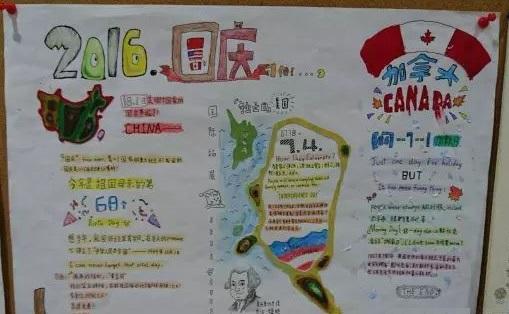 """美加创新国际部""""国庆主题海报""""设计展"""