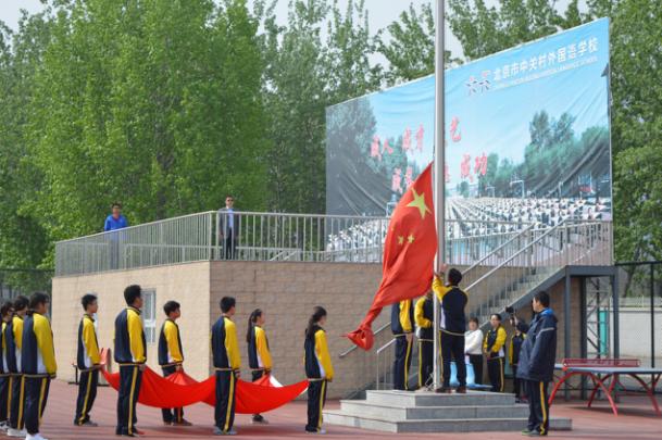 中国梦,国旗魂----中关村外国语学校升旗仪式